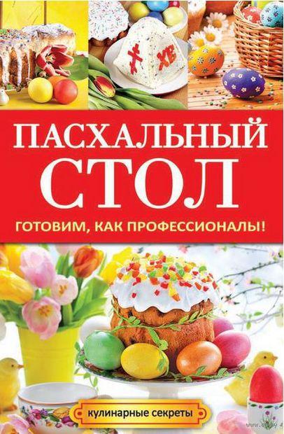 Пасхальный стол. Анастасия Кривцова