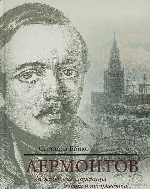 Лермонтов. Московские страницы жизни и творчества — фото, картинка