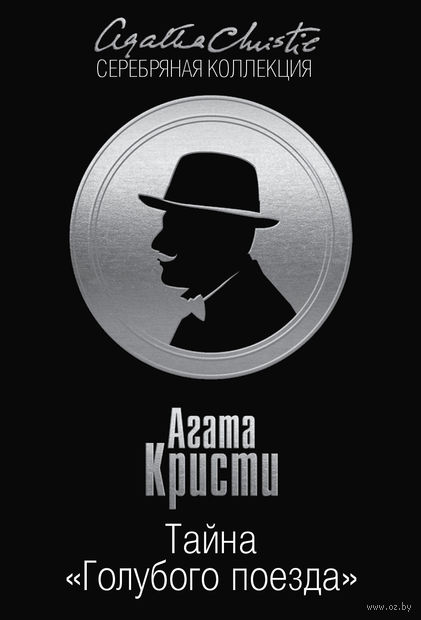 "Тайна ""Голубого поезда"" (м). Агата Кристи"