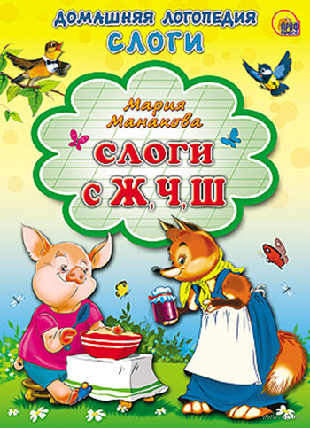 Слоги с Ж, Ч, Ш. Мария Манакова