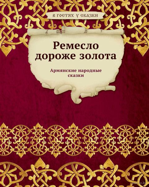 Ремесло дороже золота. Армянские народные сказки — фото, картинка