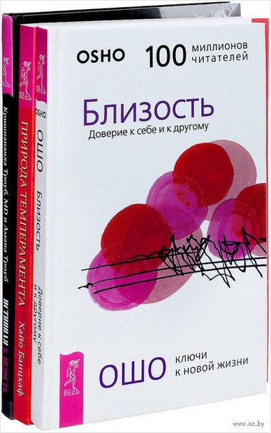 Близость. Истинная близость. Природа темперамента (комплект из 3-х книг) — фото, картинка