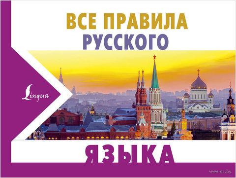 Все правила русского языка — фото, картинка