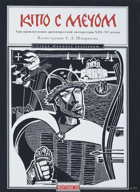 Кто с мечом. Три произведения древнерусской литературы XIII-XV веков — фото, картинка