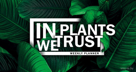 "Планер ""In PLANTS we trust"" (80x160 мм) — фото, картинка"