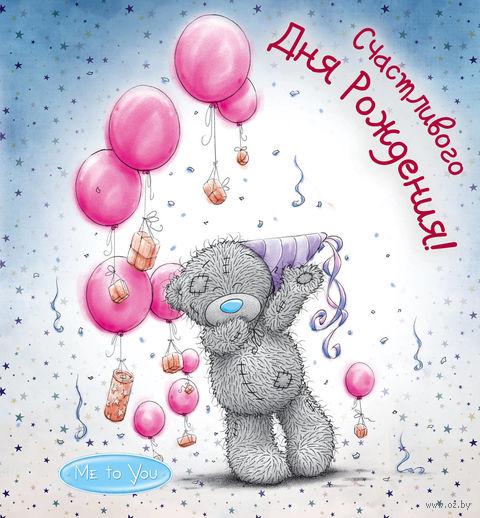 Me to You. Счастливого Дня Рождения! Воздушные шарики — фото, картинка