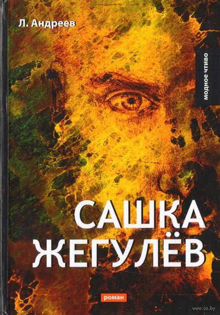 Сашка Жегулев — фото, картинка