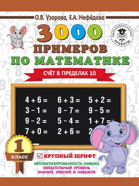 3000 примеров по математике. 1 класс. Счет в пределах 10 — фото, картинка