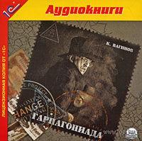 Гарпагониада. Константин Вагинов