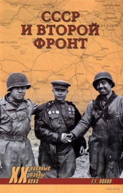 СССР и Второй фронт — фото, картинка