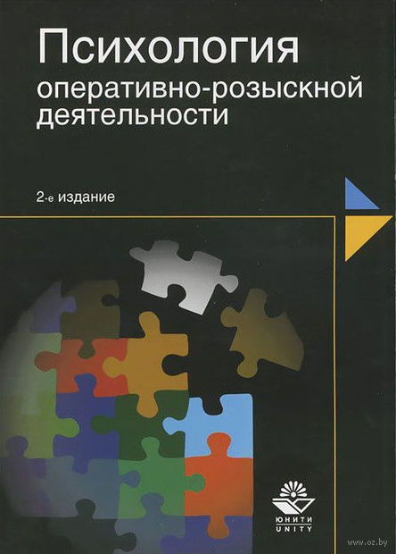 Психология оперативно-розыскной деятельности — фото, картинка