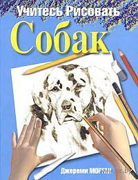 Учитесь рисовать собак. Джереми Морган