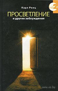 Просветление и другие заблуждения. Карл Ренц