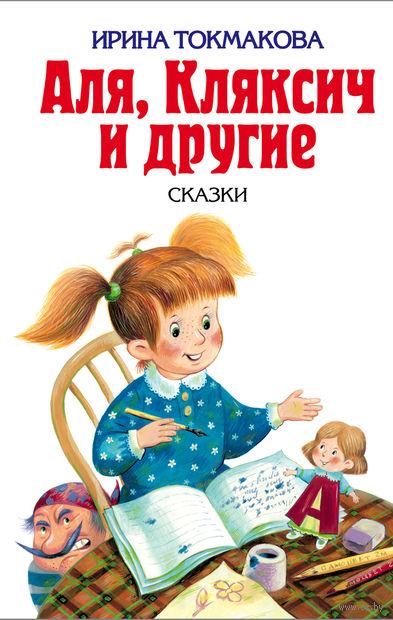 Аля, Кляксич и другие. Ирина Токмакова
