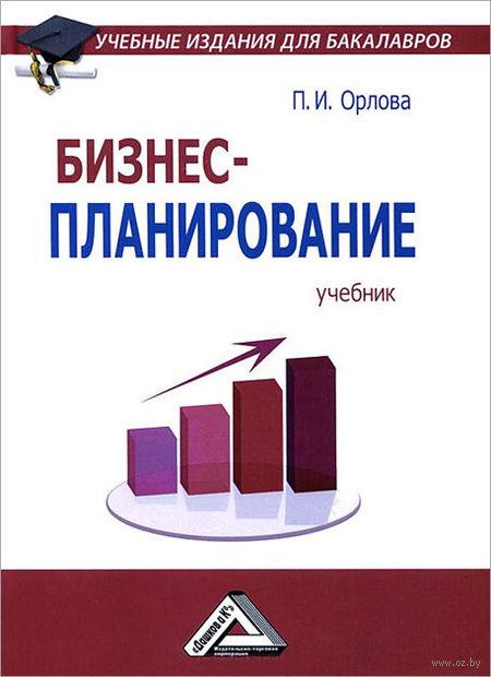 Бизнес-планирование. Полина Орлова