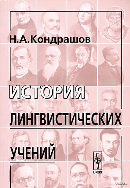 История лингвистических учений — фото, картинка