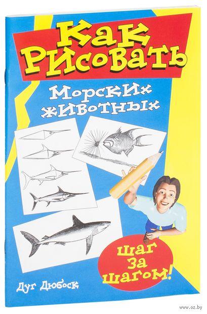 Как рисовать морских животных. Дуг Дюбоск