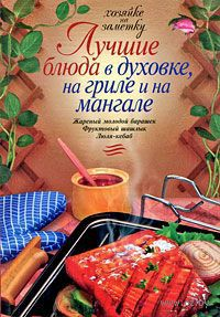 Лучшие блюда в духовке, на гриле и на мангале