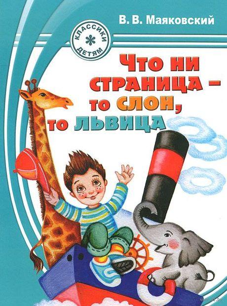 Что ни страница - то слон, то львица. Владимир Маяковский