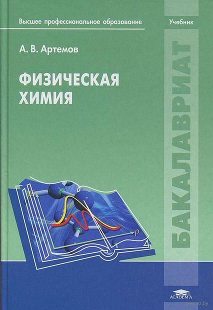 Физическая химия. А. Артемов