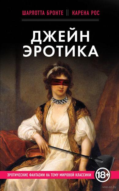 Джейн Эротика (м). Шарлотта Бронте, Карена Рос