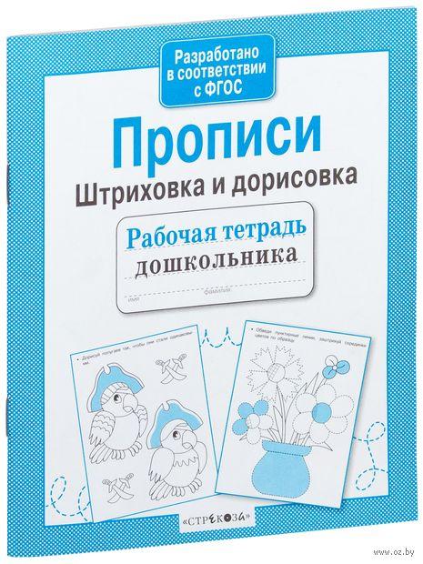 Штриховка и дорисовка. Е. Немирова, О. Вовикова