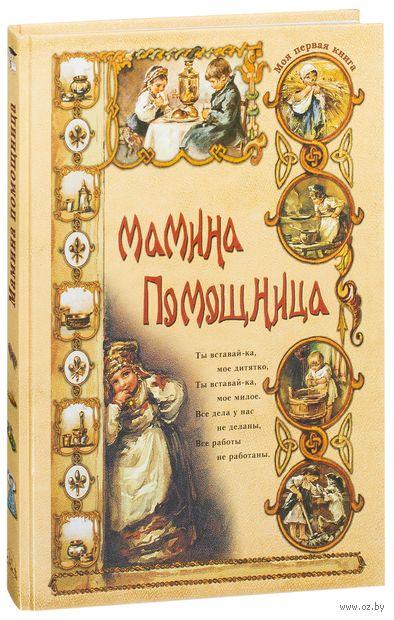 Мамина помощница. Ольга Колпакова