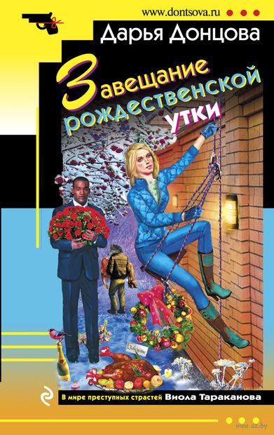 Завещание рождественской утки (м). Дарья Донцова
