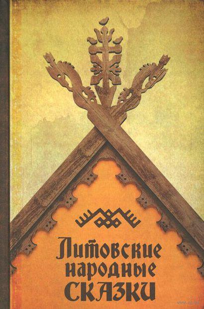 Литовские народные сказки — фото, картинка