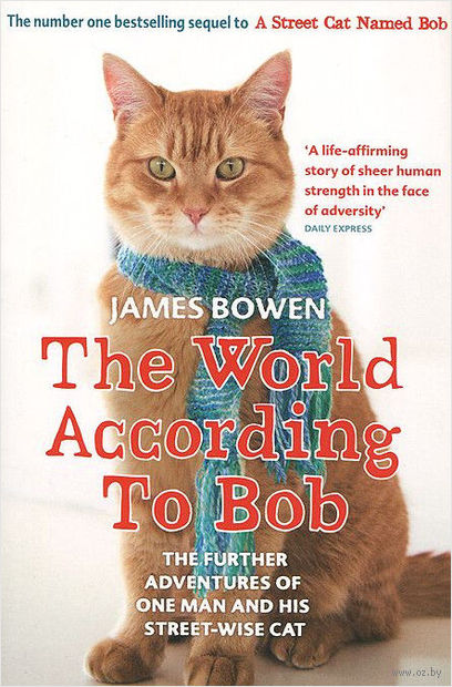 The World According to Bob. The Further Adventures of One Man and his Street-wise Cat. Джеймс Боуэн