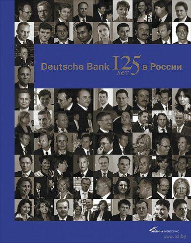 Deutsche Bank. 125 лет в России. Ю. Голицын