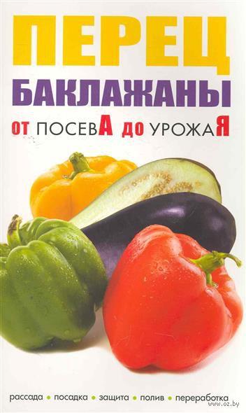 Перец, баклажаны. От посева до урожая