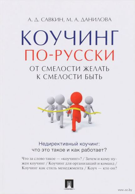 Коучинг по-русски. От смелости желать к смелости быть. А. Савкин, М. Данилова