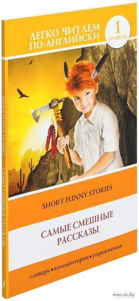 Short funny stories. Уровень 1 — фото, картинка