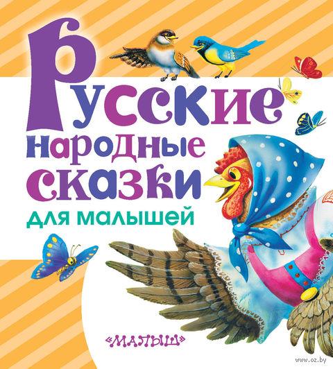 Русские народные сказки для малышей. Александр Афанасьев