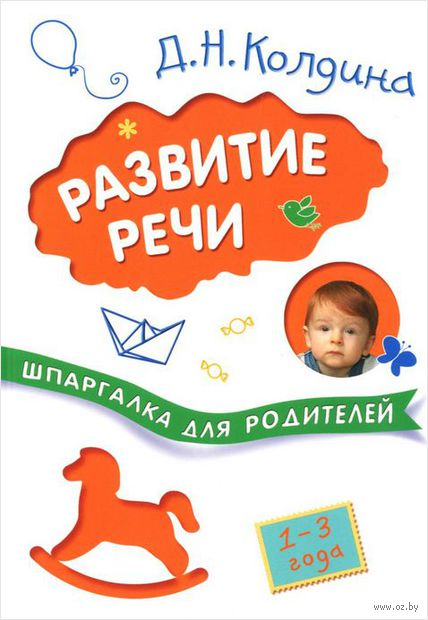 Развитие речи с детьми 1-3 лет. Шпаргалка для родителей. Дарья Колдина