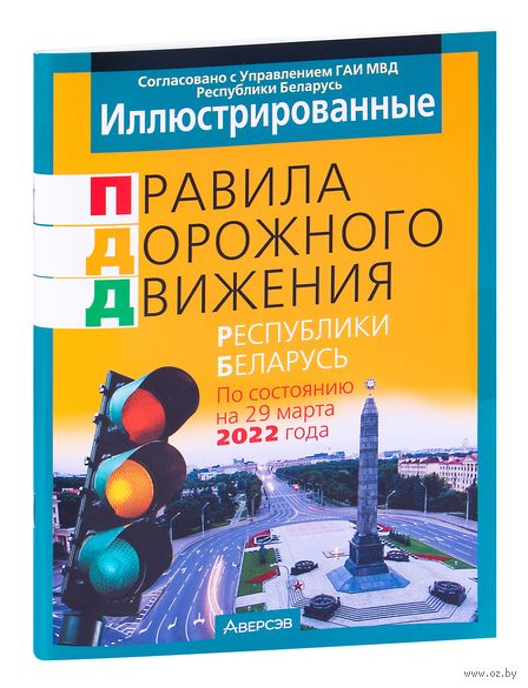 Иллюстрированные правила дорожного движения Республики Беларусь — фото, картинка