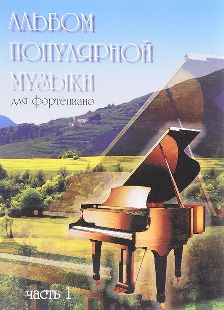 Альбом популярной музыки для фортепиано. В 4-х частях. Часть 1 — фото, картинка