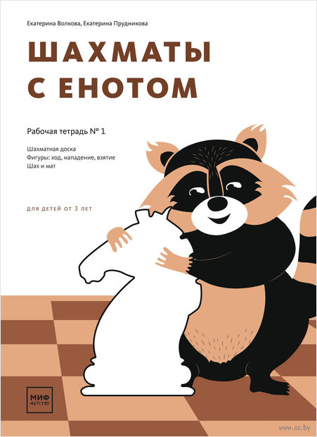 Шахматы с енотом. Рабочая тетрадь №1 — фото, картинка