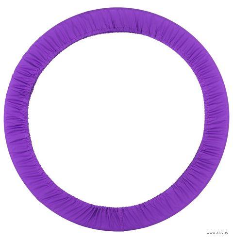 Чехол для обруча D 750 (фиолетовый) — фото, картинка