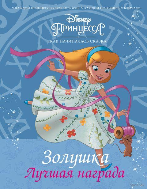 Disney Принцесса. Золушка. Лучшая награда — фото, картинка