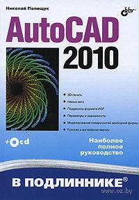 AutoCAD 2010 (+ CD). Николай Полещук