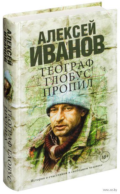 Географ глобус пропил (кинообложка). Алексей Иванов