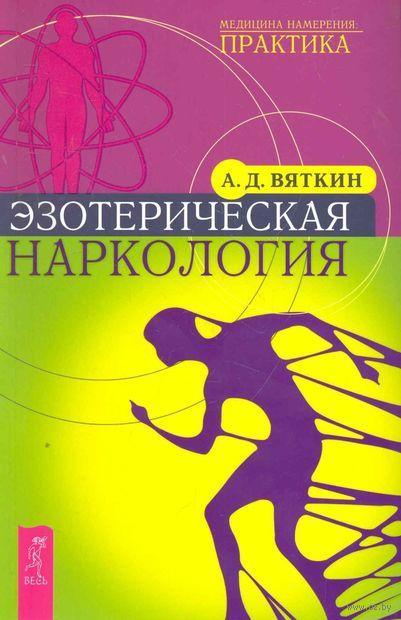 Эзотерическая наркология. Аркадий Вяткин