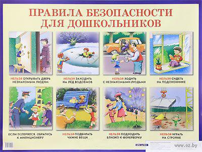 Правила безопасности для дошкольников