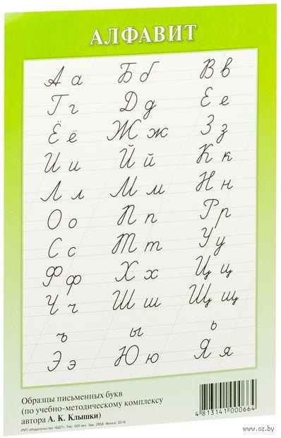 Алфавит. Образцы письменных букв по УМК А. К. Клышки (зеленый)