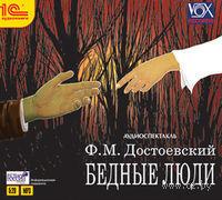 Достоевский Ф.М. Бедные люди. Федор Достоевский
