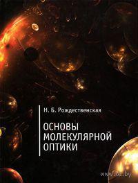 Основы молекулярной оптики. Н. Рождественская