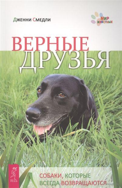 Верные друзья. Собаки, которые всегда возвращаются. Дженни Смедли
