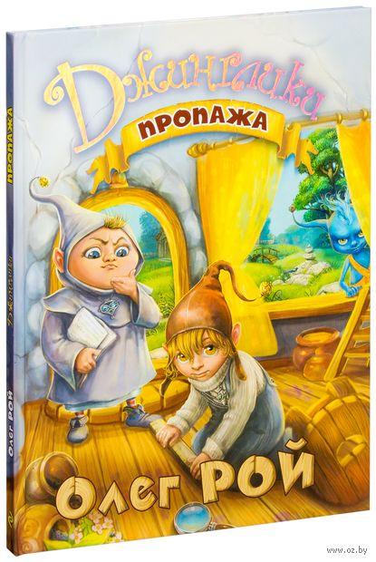Пропажа. Олег Рой